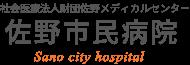 社会医療法人財団佐野メディカルセンター佐野市民病院Sano city hospital